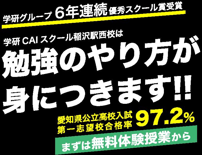 学研CAIスクール稲沢駅西校は勉強のやり方が身につきます!! 愛知県公立高校入試第一志望校合格率97.2% まずは無料体験授業から